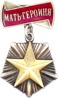 Mother Heroine honorary title given to mothers (Soviet Union; 1944–1991)