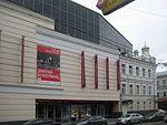 Multimedia Art Museum, Moscow (2012) by shakko 01.jpg