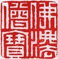 Nakai Keisho Inei 中井敬所「仏法僧宝」.jpg