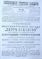 Nngv-1892-10.pdf