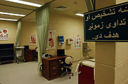 Nurse office at the detention facility in Parwan