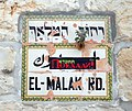 Old Jerusalem El-Malak Road sign sticker russian.jpg