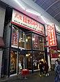 Osaka Bote-jyuu head store.jpg