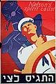 POSTER FROM THE 1940'S ENCOURAGE ENLISTMENT IN THE BRITISH NAVY TO FIGHT DURING WORLD WAR II. כרזה משנות ה-40 הקוראת להתגייס לצי הבריטי במלחמת העולם הD247-015.jpg