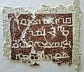 Palestino-Aramaic inscription, from the Kayanos Church. Inside the museum on Mount Nebo, Jordan.jpg