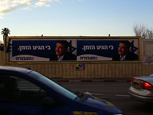"Amir Peretz - Peretz campaign billboard, Tel Aviv, January 2006. ""Ki Higía' Haz'mán"" – ""Because The Time Has Come"""