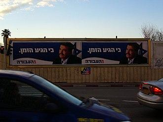 "Amir Peretz - Peretz campaign billboard, Tel Aviv, January 2006. ""Ki Higía' Haz'mán"" – ""Because The Time Has Come"""