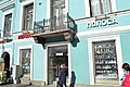 Pervaya Polosa shop on naberezhnaya kanala Griboyedova - 1.jpeg