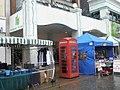 Phonebox outside Shopping Mall - geograph.org.uk - 615908.jpg
