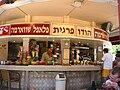PikiWiki Israel 1282 Eating in Ramat Hasharon הדוכן העגול בשדרה רמת השרון.jpg