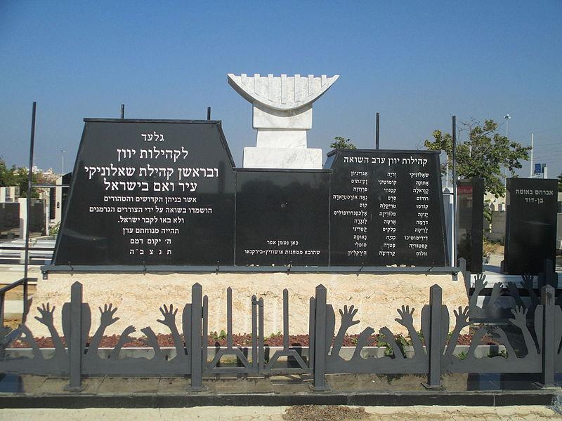 אנדרטת שואת יהודי יוון