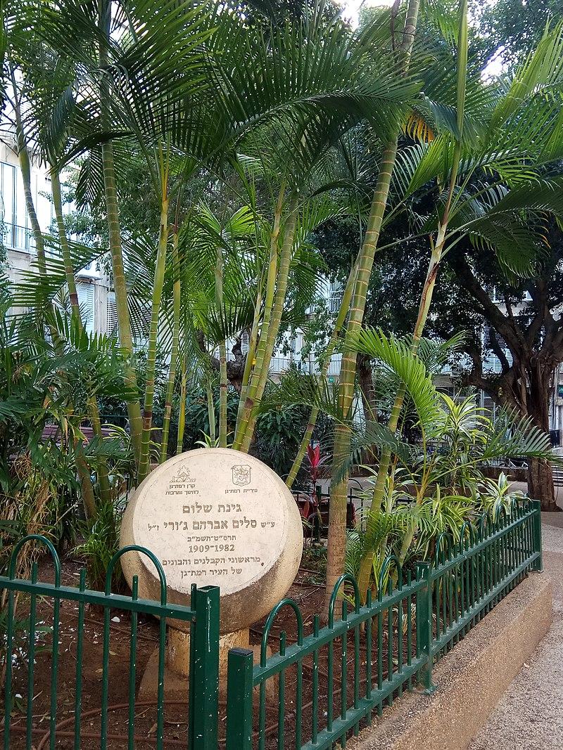 גינת שלום ברמת גן