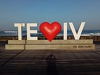 PikiWiki Israel 53301 installation i love tel aviv in tel aviv port.jpg