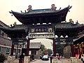 Pingyao, Jinzhong, Shanxi, China - panoramio (48).jpg