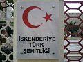 Plaque 1 devant le monument turc.jpg