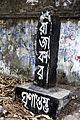 Protest against War Crimes at Shahabag Square (8460781498).jpg