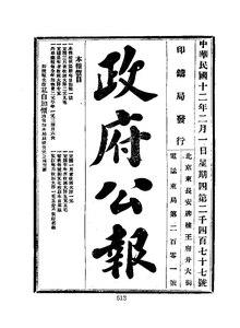 ROC1923-02-01--02-15政府公报2477--2490.pdf