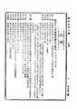 ROC1930-08-16國民政府公報548.pdf