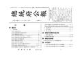 ROC2002-06-19總統府公報6468.pdf