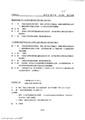 ROC2011-09-08毒品之分級及品項.pdf