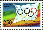 Russia stamp no. 176 - 100th anniversary of IOC.jpg