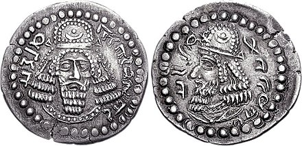 Initial coinage of founder Ardashir I, as King of Persis Artaxerxes (Ardaxsir) V. Circa CE 205/6-223/4.