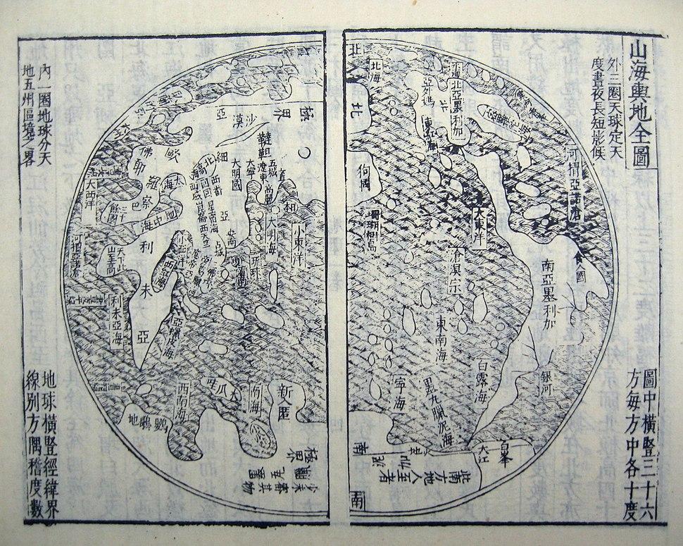 Sancai Tuhui World Map