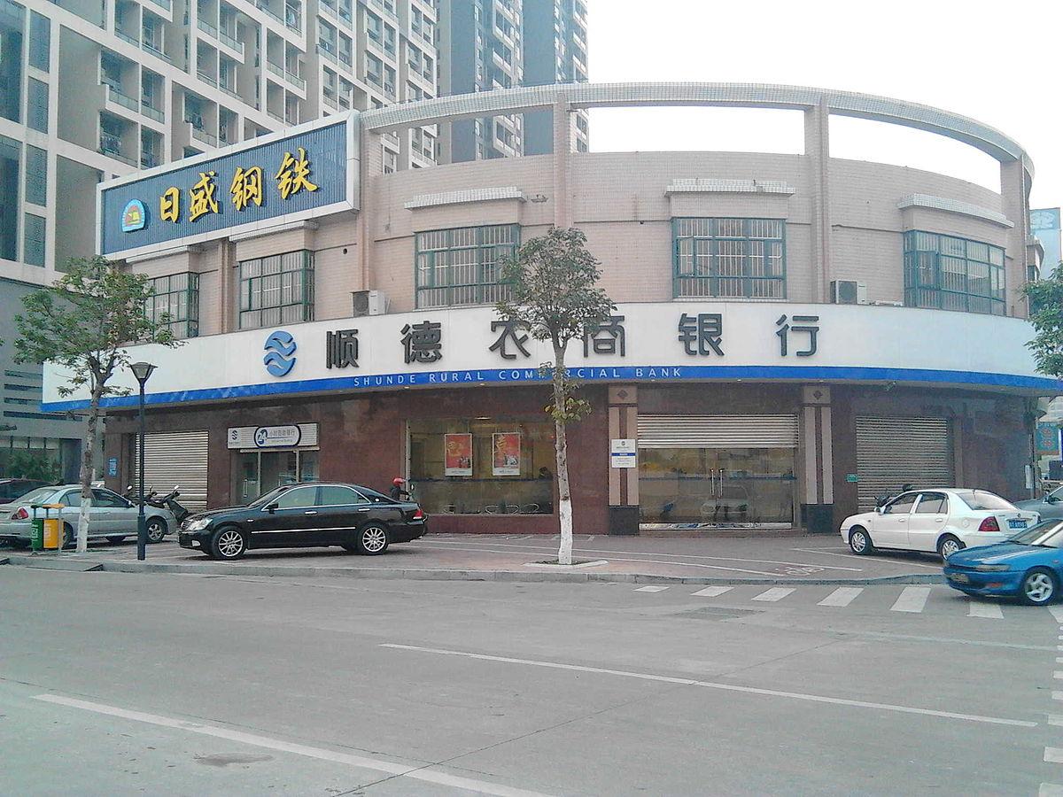 佛山顺德农商_顺德农村商业银行 - 维基百科,自由的百科全书