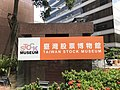 Sign of Taiwan Stock Museum 20170721.jpg