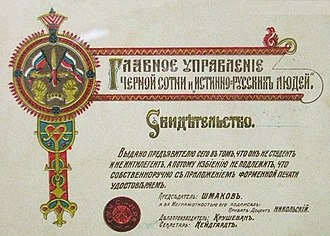 """Black Hundreds - Anti-""""Black Hundred"""" satire. A certificate: """"The bearer of this document is neither a student nor a member of the intelligentsia, and is thus not fit for beating"""" issued by the """"Chief Directorate of Black Hundred"""""""