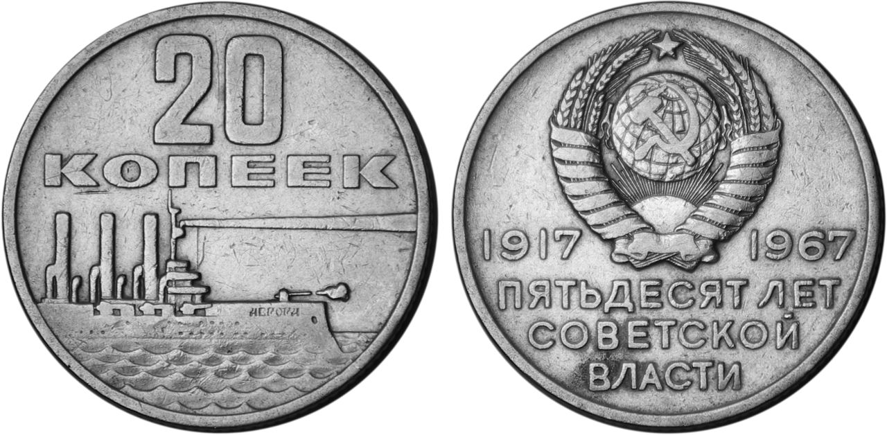 File:Soviet Union-1967-Coin-0 20  50 Years of Soviet Power jpg