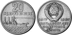 Soviet Union-1967-Coin-0.20. 50 Years of Soviet Power.jpg