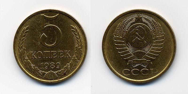 File:Soviet Union-1989-Coin-0.05.jpg
