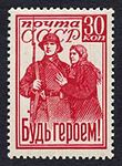 Soviet Union stamp 1941 Be a Hero.jpg