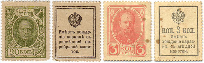 Stamp-moneyRussia1915-1916.jpg