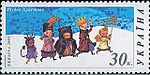 Stamp-of-Ukraine-s411.jpg