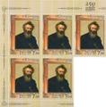 Stamp-russia2007-art-shishkin-portrait.png