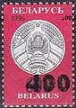 Stamp of Belarus - 2001 - Colnect 85845 - Surcharge on stamp No 140.jpeg