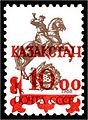 Stamp of Kazakhstan 022.jpg
