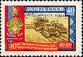 Stamp of USSR 2081.jpg