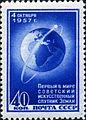 Stamp of USSR 2094.jpg