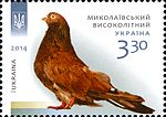 Stamp of Ukraine s1402.jpg