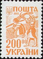 Stamp of Ukraine s48.jpg