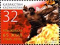 Stamps of Kazakhstan, 2010-02.jpg