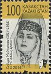 Stamps of Kazakhstan, 2014-06.jpg