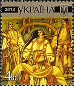 Stamps of Ukraine, 2013-04.jpg
