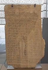 Stèle funéraire de 'Abdallah al-Tujibi