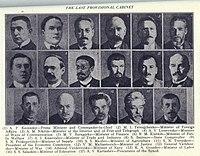 Временное правительство 1917 доклад 8853