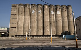 TRA Yuanlin Railway Grain Warehouse 20141012.jpg