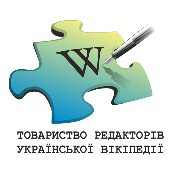 Файл:TRUE Wiki logo ukr.png